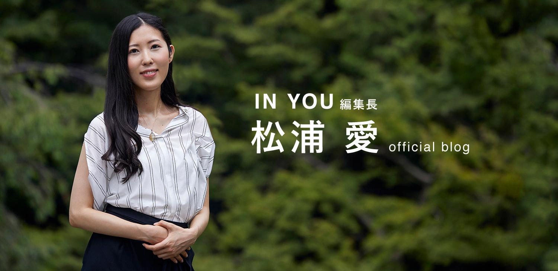 松浦 愛 official blog
