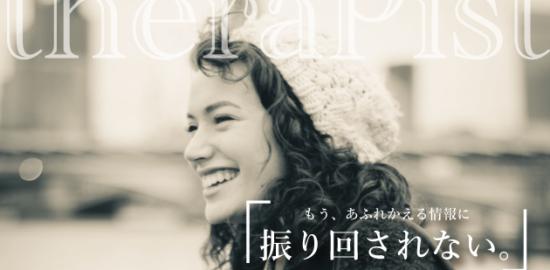 繧サ繝ゥ繝偵z繧ケ繝・therapist02