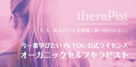 繧サ繝ゥ繝偵z繧ケ繝・thrapist01