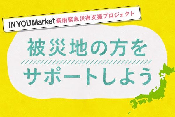 inyou_market (1)