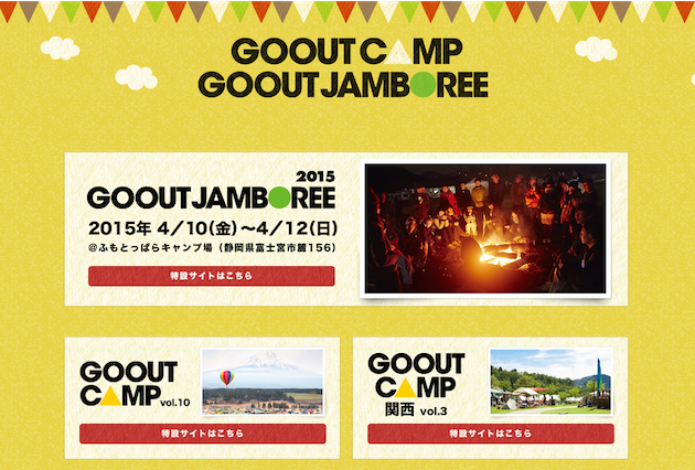 GOOUT CAMP OFFICIAL WEB SITE