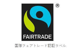 フェアトレード ジャパン/国際フェアトレード認証ラベル