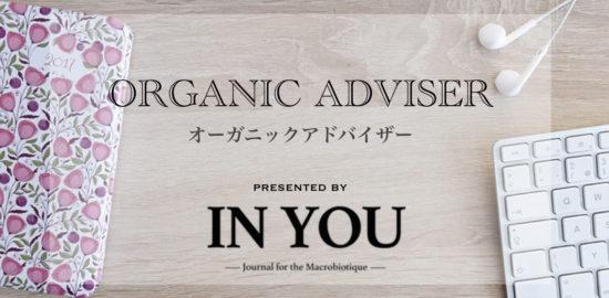 元organicadviser.001