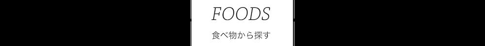 食べ物から探す