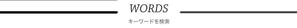 キーワードから検索