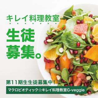 マクロビオティック キレイ料理教室G-veggie
