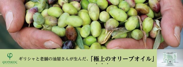 【オリーブオイル】