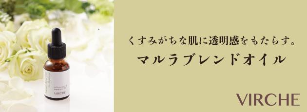 【ブレンド下】