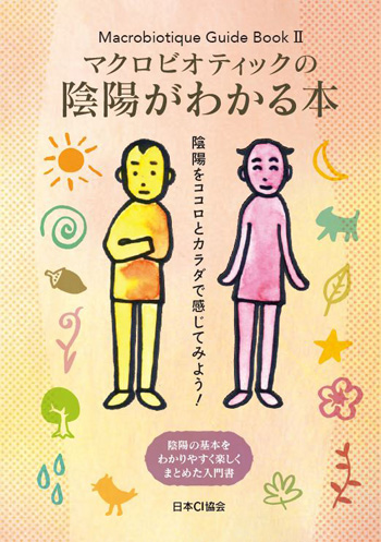 yinyang_guidebook