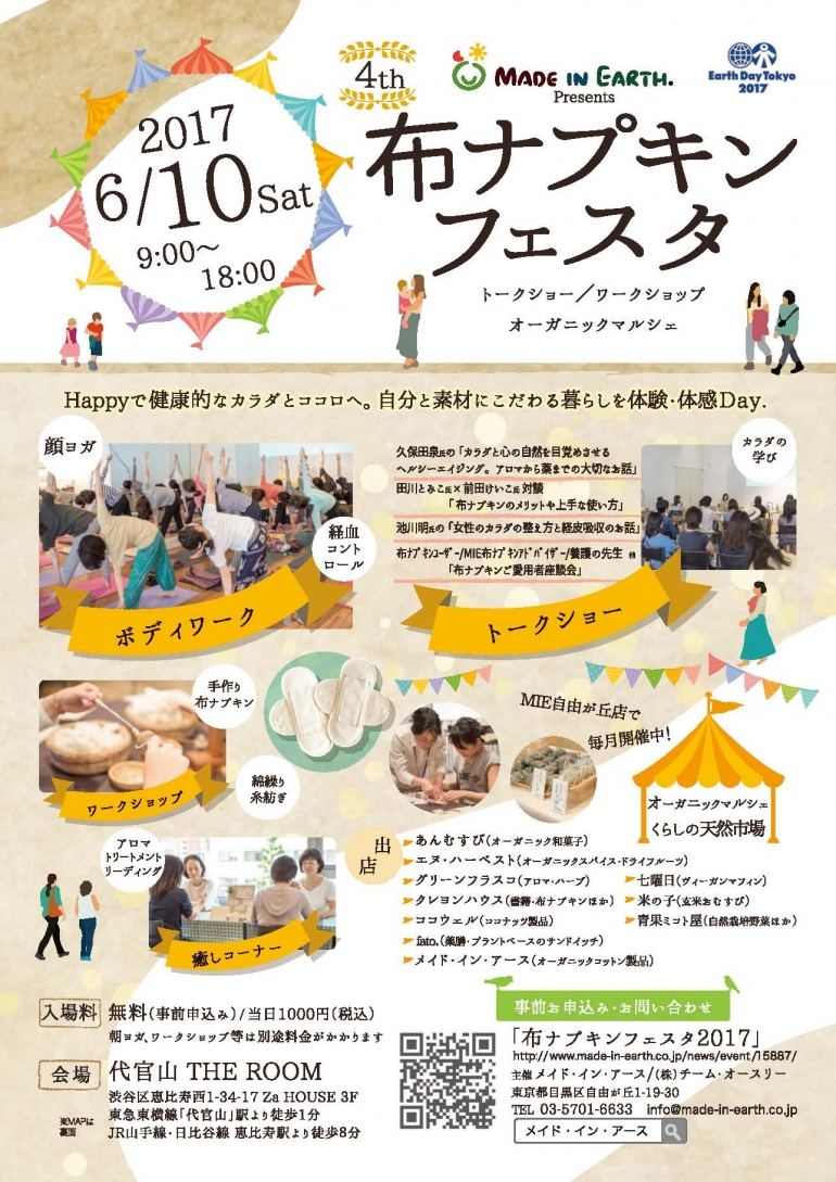 nnfesta2017_omoteOUT-770x1089
