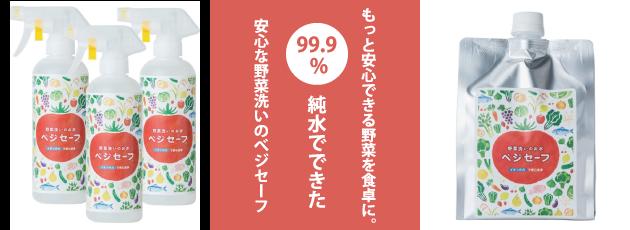【べジセーフ下】