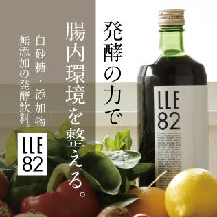 【LLE横】