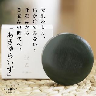 【あきゅ横】