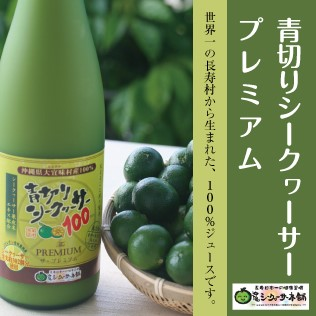 【沖縄ジュース横】