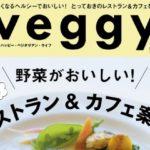 veg-1