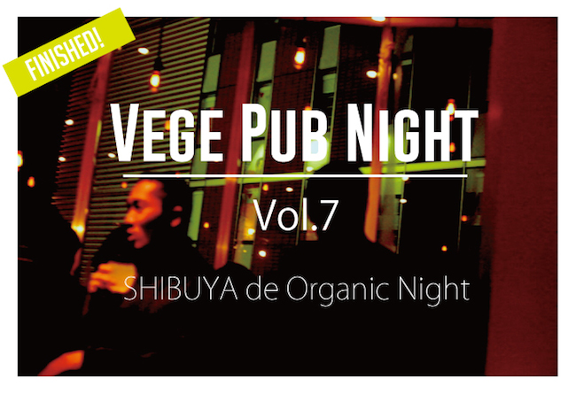 vegepub