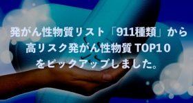 国際がん研究機関の発がん性リスク物質一覧リスト「911種類」から高リスク発がん性物質10をピックアップしました。
