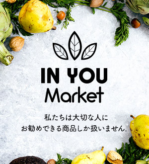 マーケット