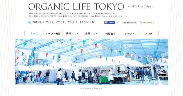 オーガニックライフTOKYO 東京エリア最大のヨガイベント開催