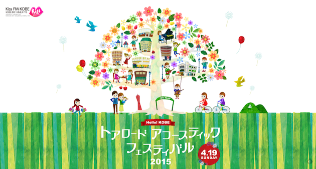 トアロード・アコースティック・フェスティバル 2015|神戸アコフェス