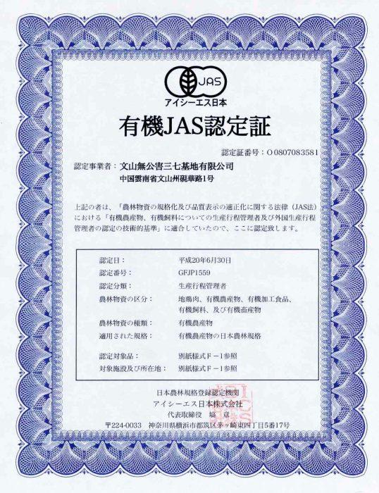有機JAS認証2008照片002