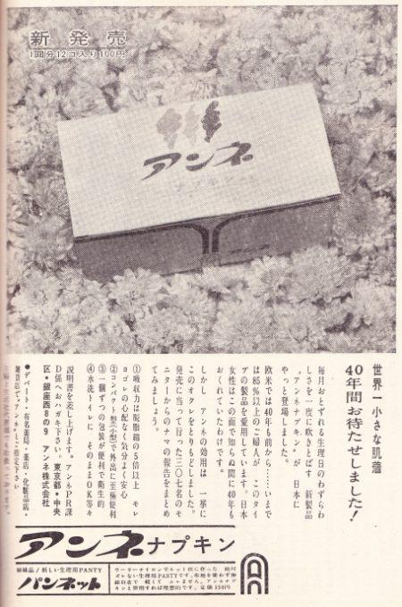 1961-12-shufutoseikatsu-annne