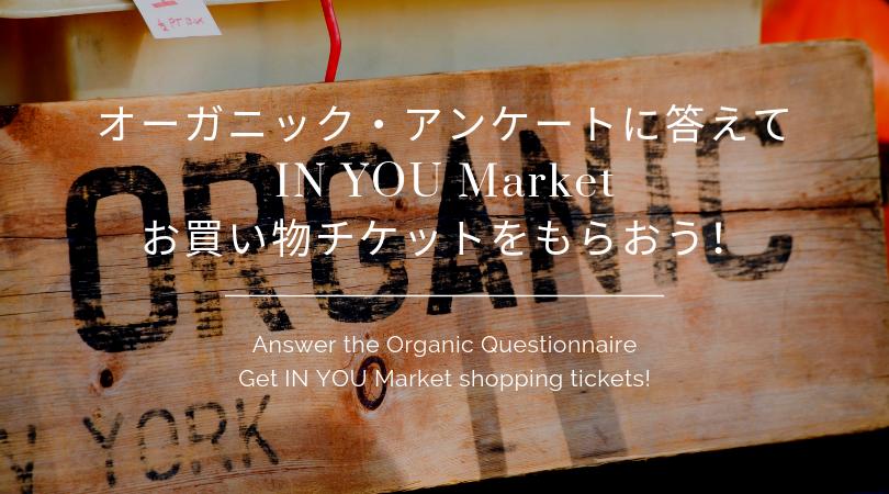 オーガニック・アンケートに答えて in you marketお買い物チケットをもらおう!