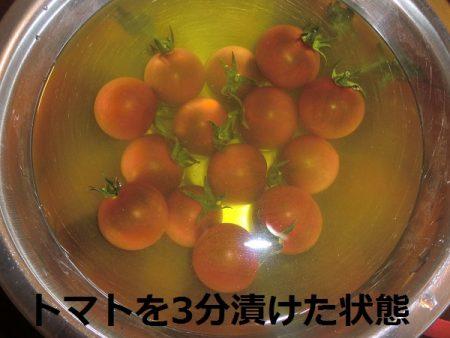 トマト3分