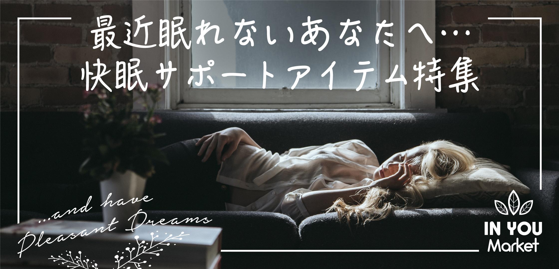 快眠特集2