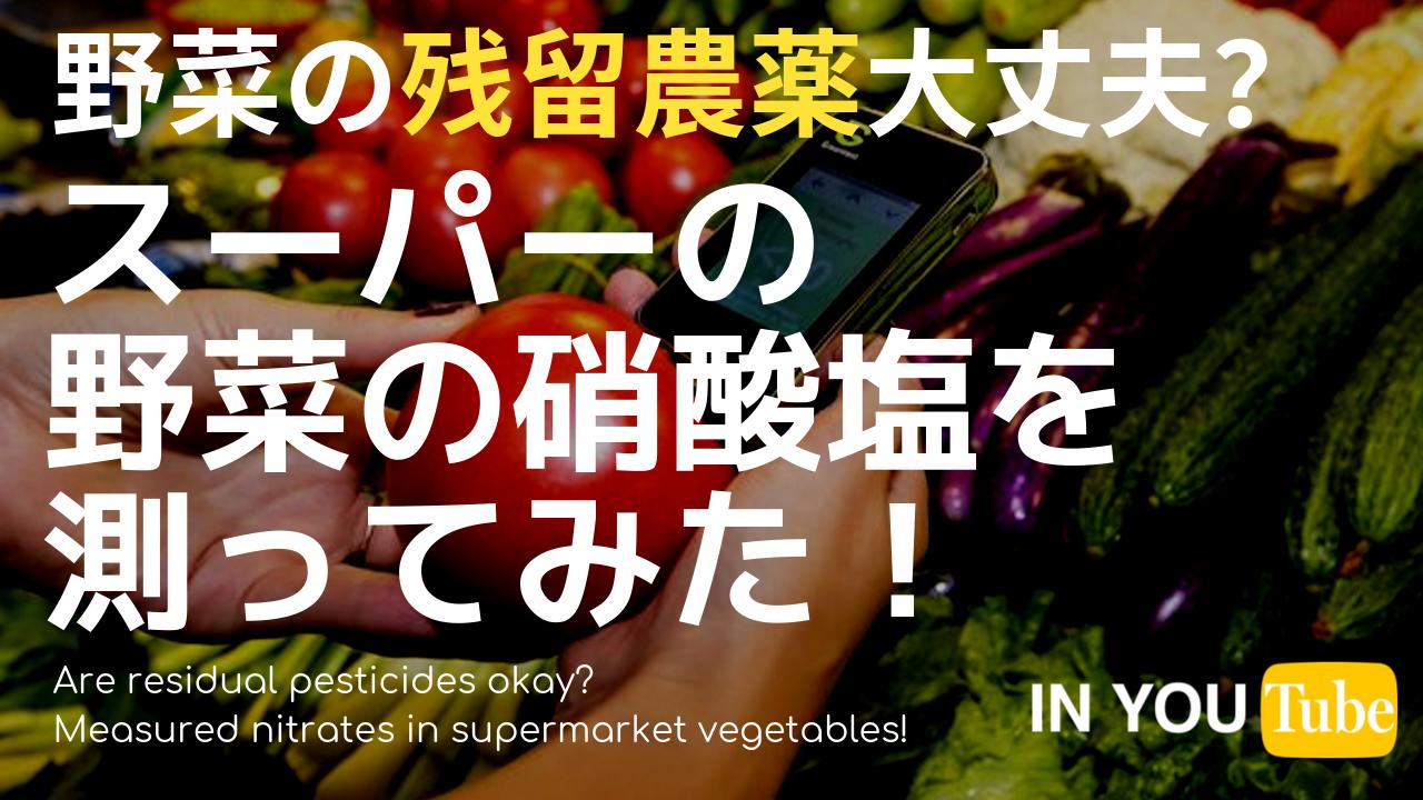 スーパーの 野菜の硝酸塩を測ってみた!