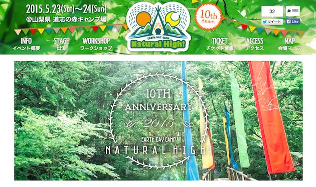 Natural High! 2015   ナチュラルハイ - EARTH DAY CAMP Natural High! NH は2015年も開催します。道志の森でお会いしましょう!2015 5 23 土 ・24 日 [前夜祭 5 22 金