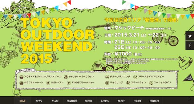 TOKYO OUTDOOR WEEKEND 2015