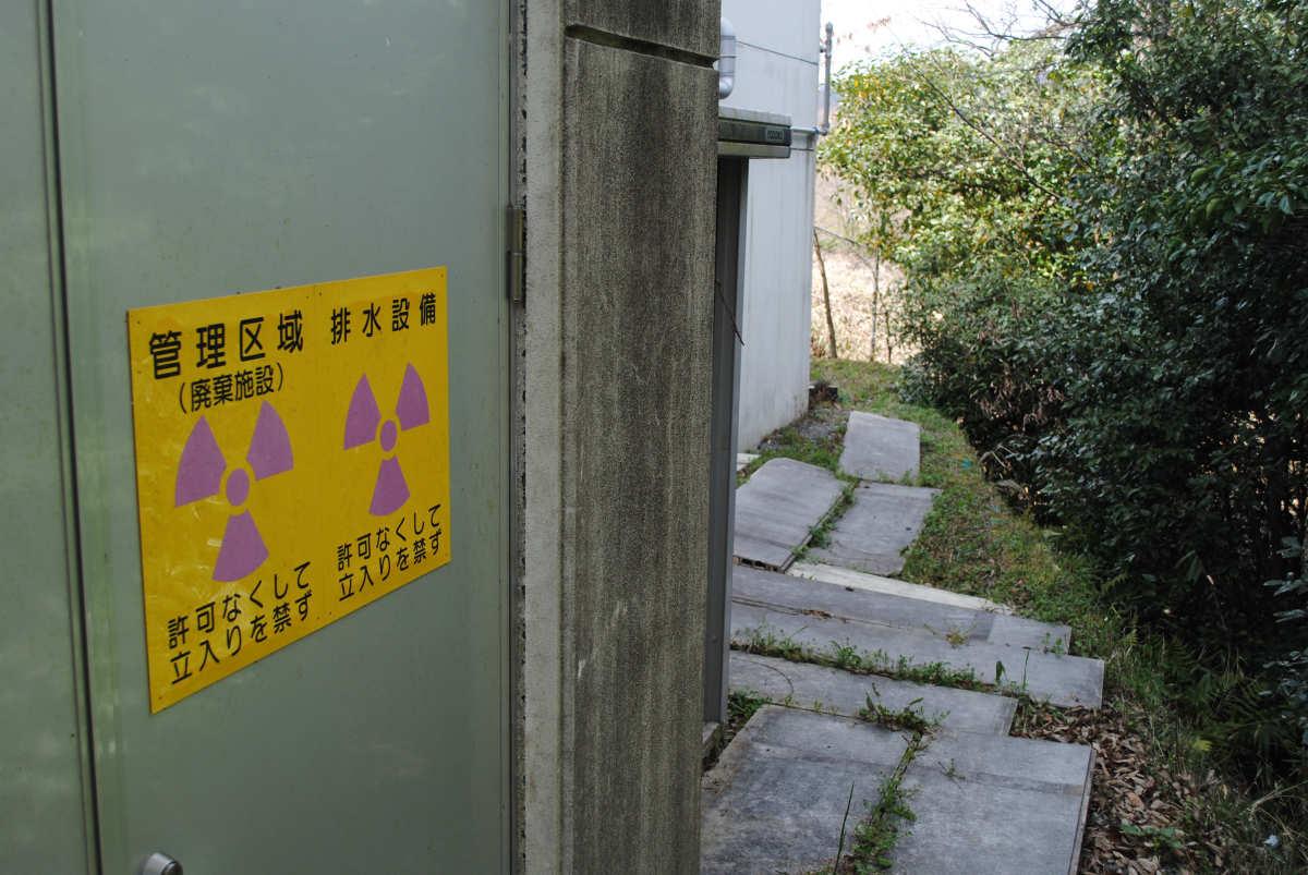 放射性物質管理区域