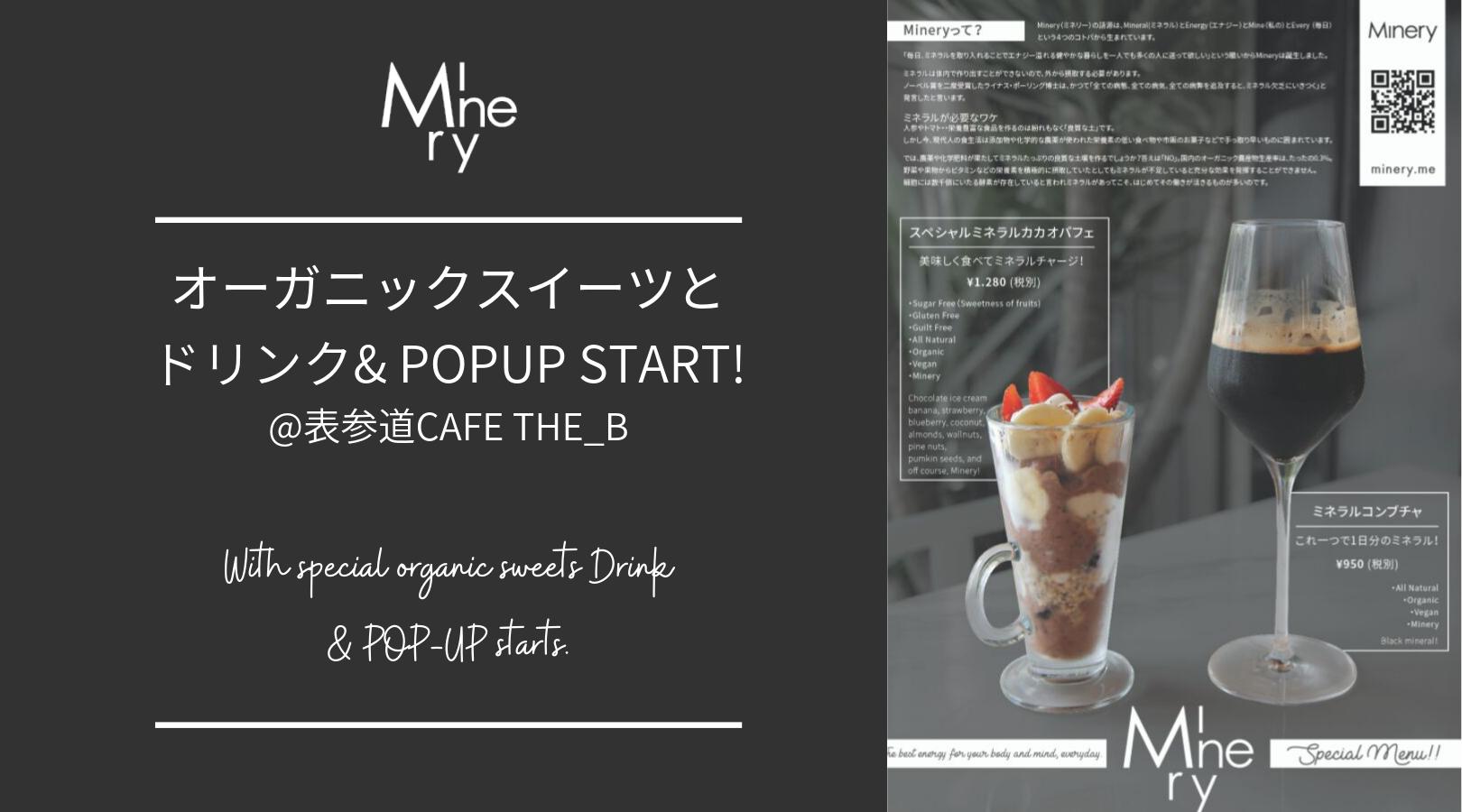 スペシャルminery オーガニックスイーツと ドリンク& popupが 表参道カフェthe bでスタート (1)