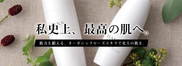 HANA化粧品