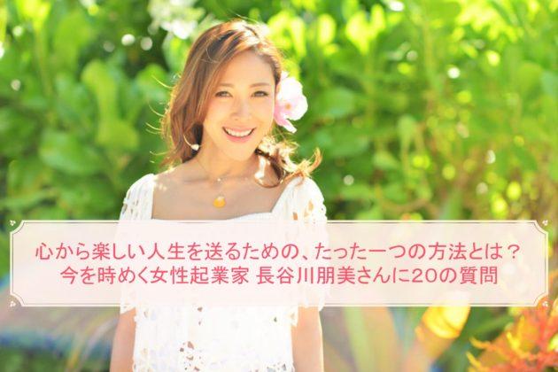 hasegawaomoni