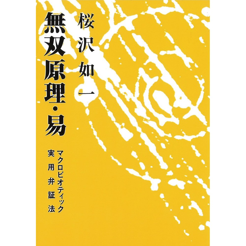 musogenri_eki_book