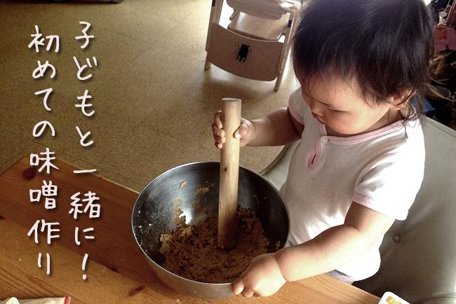 子どもと一緒に!初めての味噌作り