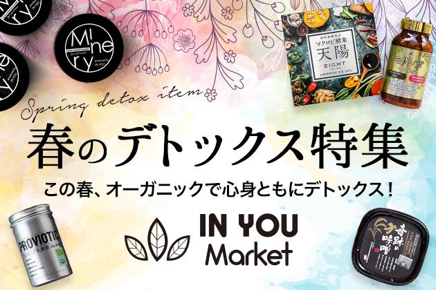 market detox mini
