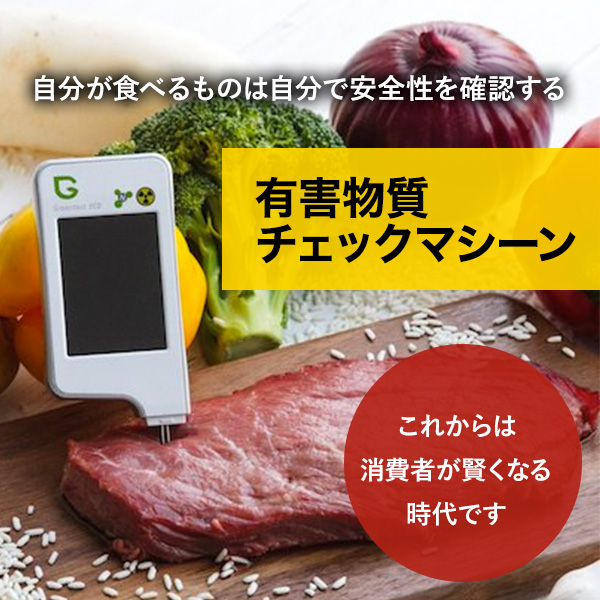 Meat measure