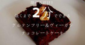 混ぜるだけ!焼くまで2分でできる簡単グルテンフリー&ヴィーガンのチョコレートケーキ