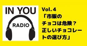 Vol.4 「IN YOU Radio (インユーラジオ)市販のチョコは危険?正しいチョコレートの選び方とは?」