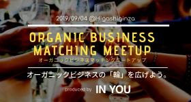 【9月4日@銀座】オーガニックビジネスミートアップ+スペシャルゲストによるビジネスセミナー付き|Produced by IN YOU