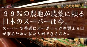 99%農薬に頼る日本のスーパーは今。「スーパーで普通にオーガニックを買える日」が来るために私たちができること。