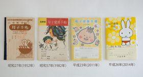 母子手帳の間違った離乳スケジュールが不健康な日本人を量産しているという事実。あなたは受け入れられますか?